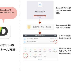 Procreate オリジナル ソフトブラシセット(v1.1)