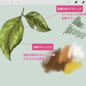 Procreateで使える「イラスト基本ブラシセット」ver.1.4