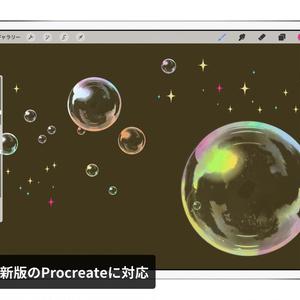 Procreateで使える図形スタンプブラシ50種類ベーシックセット ver.1.7