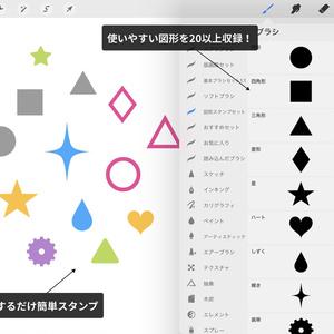 Procreateで使える図形スタンプブラシ30種類以上 ver.1.3