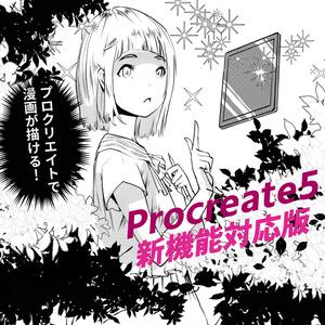 Procreateで使える漫画・イラスト用ブラシ50本セット バージョン1.7 + 5.0