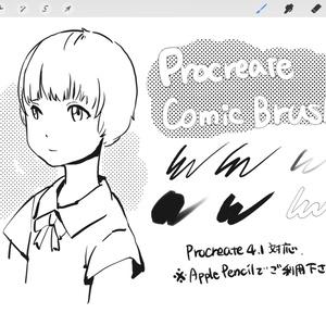 Procreateで使える漫画・イラスト向けブラシ50本セット ver.1.5