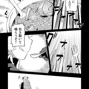 魔王は勇者に恋をする STAGE2