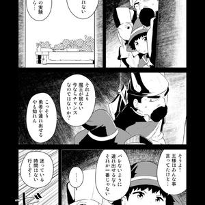魔王は勇者に恋をする STAGE3