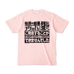 抽選の結果Tシャツ(淡色)