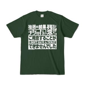 抽選の結果Tシャツ(濃色)
