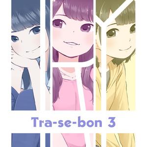 トラセボン