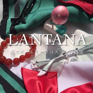 lLANTANA-斉Ψオールキャラコスプレ写真集