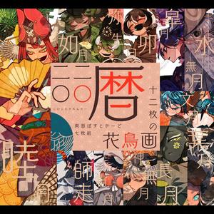 【期間限定販売】2020カードカレンダー