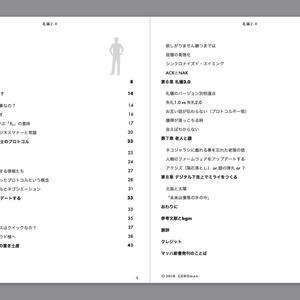 マッハ新書 - 礼儀2.0