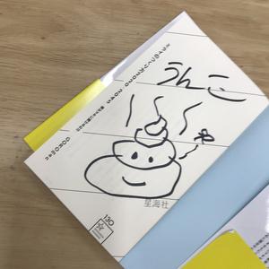 【サイン無し】オリジナルイラスト入りの本!