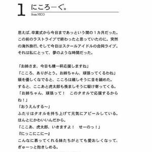 LL!→Love@Diary#1