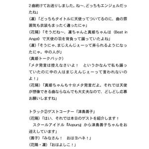 ぱなラジオえきすぱ~と!