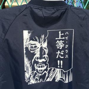 『ハイクラス!!』ナイロンスタジアムジャケット(ネイビー / ホワイト・Sサイズ