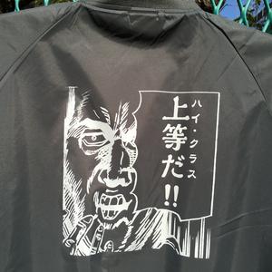 『ハイクラス!!』ナイロンスタジアムジャケット(セメント / ブラック・Sサイズ)