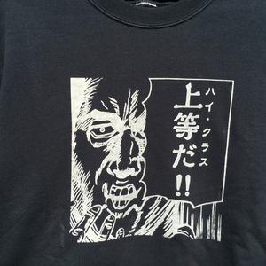『ハイクラス!!』スウェットシャツ(ネイビー・Lサイズ)
