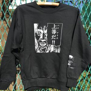 『ハイクラス!!』スウェットシャツ(ブラック・Sサイズ)
