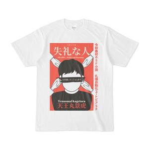 失礼な人 販促Tシャツ