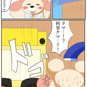 もふボッコ日和 ~DDR編~