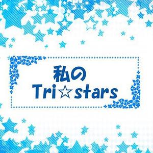 私のTri☆stars