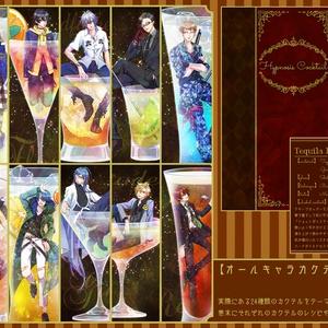 Hypnosis Cocktail (オールキャライラスト本)