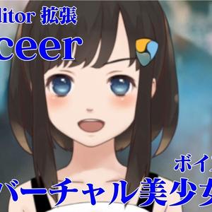 【無料】Voiceer ボイスパック : バーチャル美少女ねむ【Unity Editor拡張】
