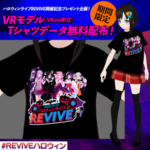 【期間限定】ハロウィンライブ「REVIVE」特製Tシャツ【VRoid】