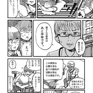 命短し恋せよ乙女_PDF版