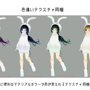 【オリジナル3Dモデル】うさぎもちぃ×もちねこ
