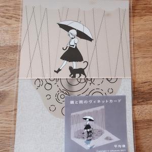 鏡と雨のヴィネットカード