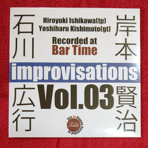 【通常版】Jazz in Nippon Recorded at Bar Time 石川広行 岸本賢治 Improvisations Vol.03