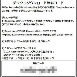 デジタルダウンロード無料コード付き【先行予約限定版-通常版】Jazz in Nippon Recorded at Bar Time 石川広行 岸本賢治 Improvisations Vol.01
