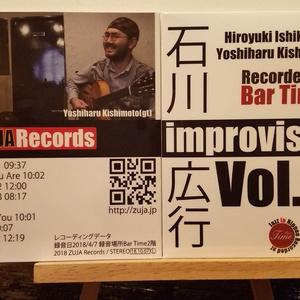 デジタルダウンロード無料コード付き【先行予約限定版-特別版】Jazz in Nippon Recorded at Bar Time 石川広行 岸本賢治 Improvisations Vol.01