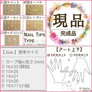 【現品】痛ネイルチップ/hm-ar