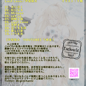 Last Love/芦屋陽太