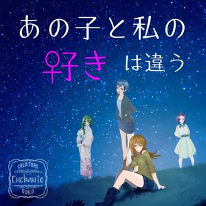 オムニバスボイスドラマ第二弾【百合】