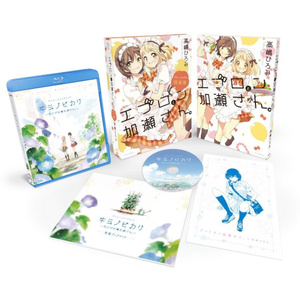 【「加瀬さん。」シリーズ4作目・特装版】エプロンと加瀬さん。