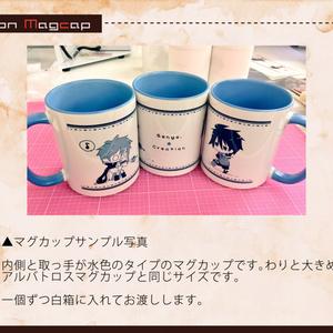 クレア&シオン マグカップ