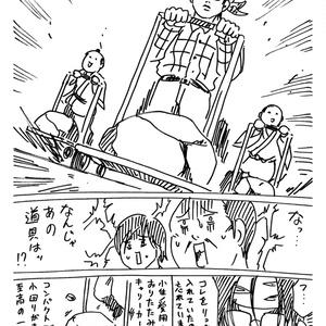 戦国コミケ原書4