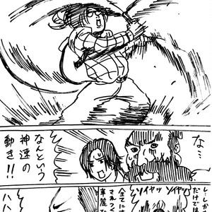 戦国コミケ原書