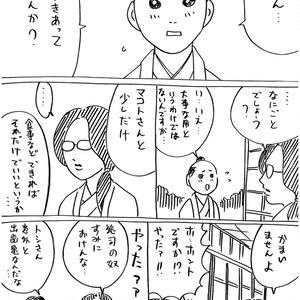 幕末レキジョ原書