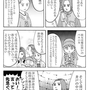 ハルキスト・ファンタジー