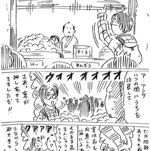 戦国コミケ原書3