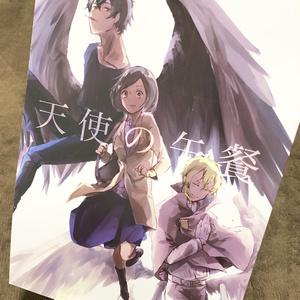 天使の午餐