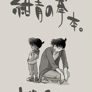 紺青の拳 本(コピー誌ver.)