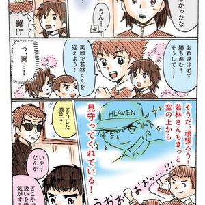 キャプつばの友 ~小学生編~