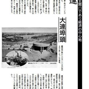艦娘とめぐる滿州旅行の栞