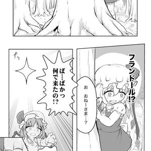 スカーレット コランダム 後編