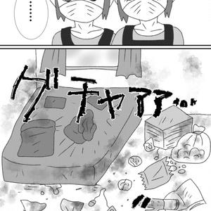 愛眼娘の日常3【DL】