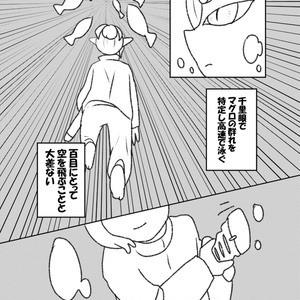愛眼娘の日常4【DL】